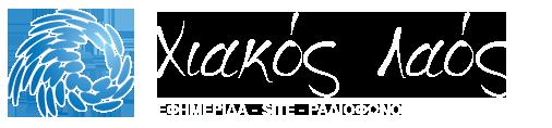 Χιακός Λαός – XiakosLaos.gr